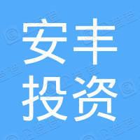 珠海安丰投资合伙企业(有限合伙)