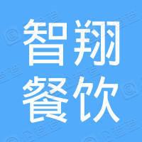 太和县智翔餐饮服务有限公司