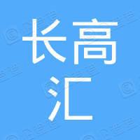 山西长高汇亚科技发展有限公司