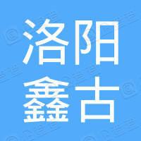 洛阳鑫古汽车维修有限公司