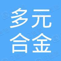 朝阳市多元合金铸造有限责任公司