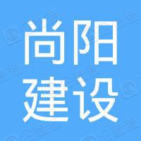 安徽尚阳建设工程有限公司