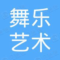 苏州舞乐艺术培训有限公司