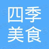 阜阳市四季美食餐饮有限公司
