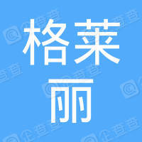 杭州格莱丽装饰材料有限公司