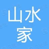 深圳山水家养生养老产业发展有限公司广西分公司
