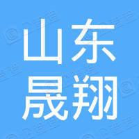 山东晟翔生物科技有限公司