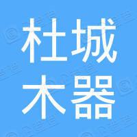 杭州安溪杜城木器家俱厂