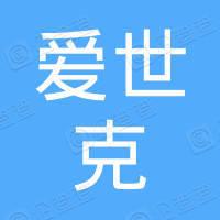 江苏爱世克私有限公司