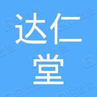 天津中新药业集团股份有限公司达仁堂制药厂