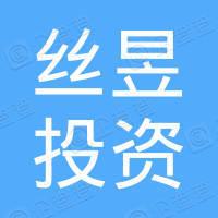 舟山丝昱投资合伙企业(有限合伙)
