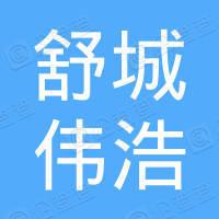 舒城伟浩市政工程有限公司