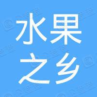 台州市水果之乡化妆品有限公司
