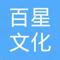 深圳市百星文化传播有限公司