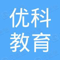 安徽优科教育咨询有限公司