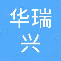 深圳华瑞兴投资企业(有限合伙)