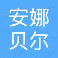 深圳市安娜贝尔科技有限公司