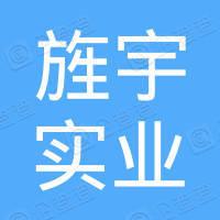 东莞市旌宇实业有限公司