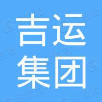 吉林吉运集团长春油品销售有限公司