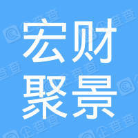 贵州宏财聚景旅游文化投资有限公司