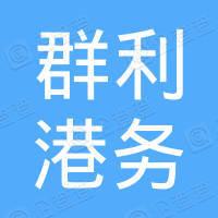 安徽群利港务有限公司