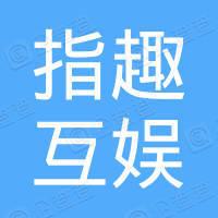 武汉指趣互娱信息技术有限公司