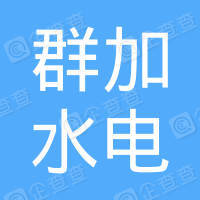 湟中县群加水电开发有限公司
