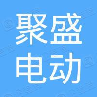 上海聚盛电动自行车销售有限公司