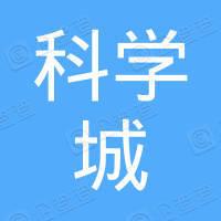 贵州科学城管理有限责任公司