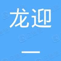 安徽龙迎一文化传媒有限公司