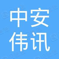 深圳市中安伟讯科技有限公司