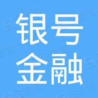 安徽银号金融服务外包有限公司