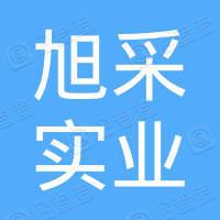 杭州旭采实业有限公司