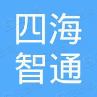 青岛四海智通教育科技有限公司