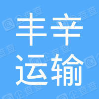 北京市丰台丰辛运输队