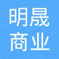 滁州明晟商业管理有限公司