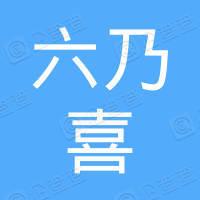 济南六乃喜快餐连锁有限责任公司