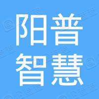 深圳阳普软件有限公司