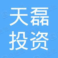 宁波天磊投资合伙企业(有限合伙)