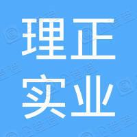 河南省理正实业集团有限公司