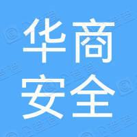 华商(深圳)安全统筹服务有限公司