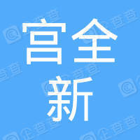昆明梓橦宫全新生物制药有限公司