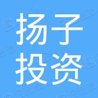 安徽扬子投资发展有限公司