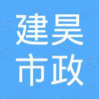 安徽建昊市政工程有限公司