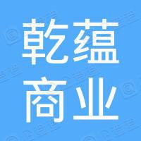 深圳乾蕴商业管理有限公司