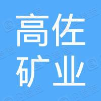 山东高佐矿业集团有限公司