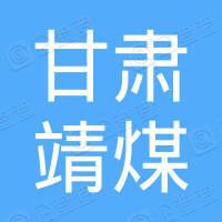 甘肃靖煤房地产开发有限公司