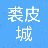 宁波中国裘皮城股份有限公司