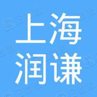 上海润谦电子科技有限公司