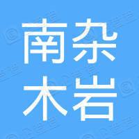 新宾满族自治县南杂木岩成木材加工厂